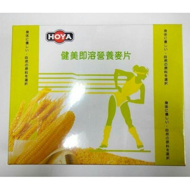 好吃喵o ≧▽≦o 馬來西亞HOYA 健美即溶營養麥片