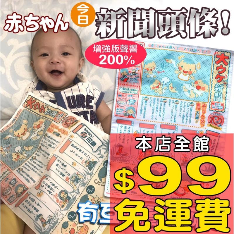 99 免 ,增強版200 嬰兒大報紙寶寶 嬰兒報紙安撫巾people 超大響紙聲~烏咪之舖