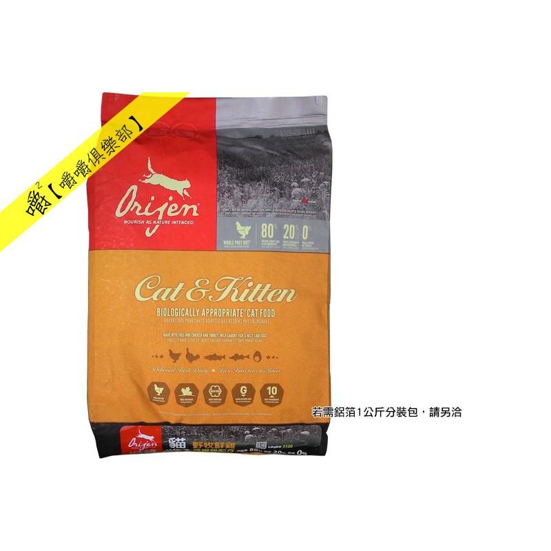 貓食渴望野牧鮮雞挑嘴貓配方6 8kg (加拿大Orijen 、貓飼料乾糧)~嚼嚼俱樂部~