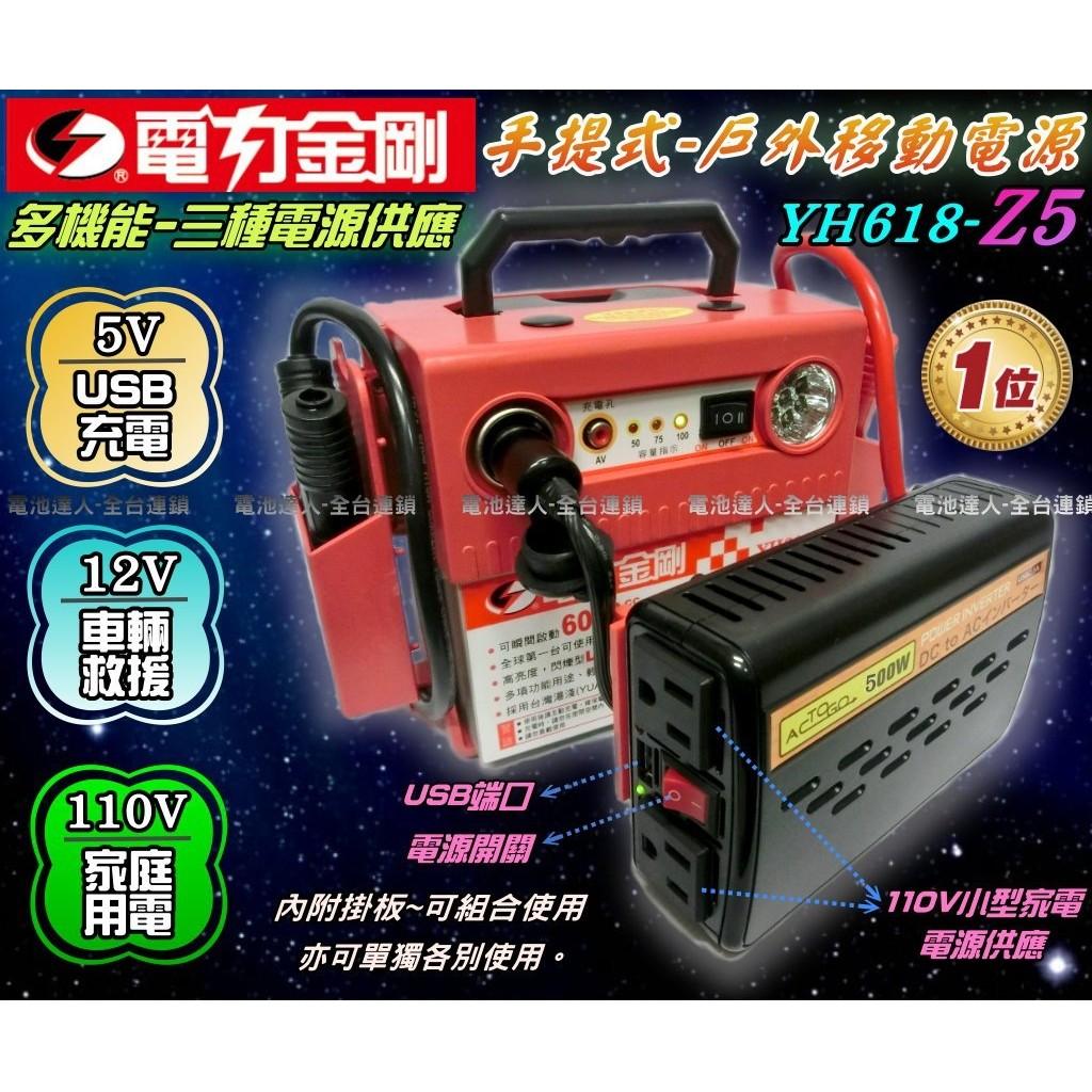 手提式移動電源電力金剛YH618 Z5 戶外用電休閒露營停電救災汽車救援LED USB 充