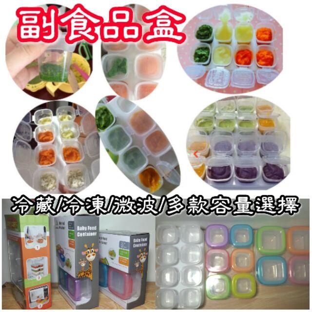 baby cups 嬰兒寶寶副食品獨立冷凍分裝盒副食品儲存分裝盒冰磚盒保鮮獨立分格冷藏冷凍