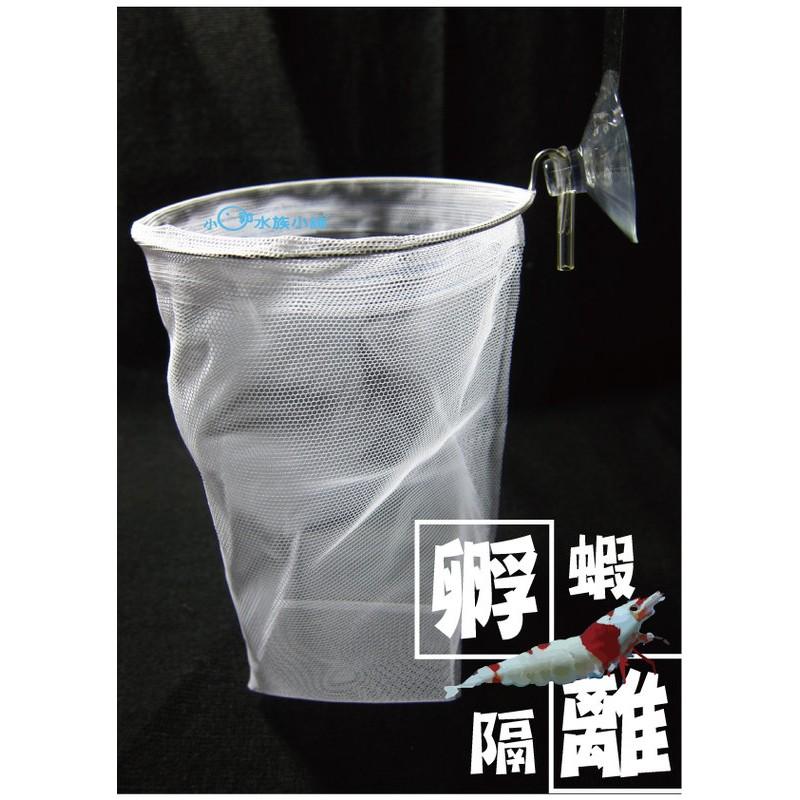 小郭水族純 訂製~隔離孵蝦網大~麥莖網孵蛋網出蝦網飼育盒袋網水晶蝦