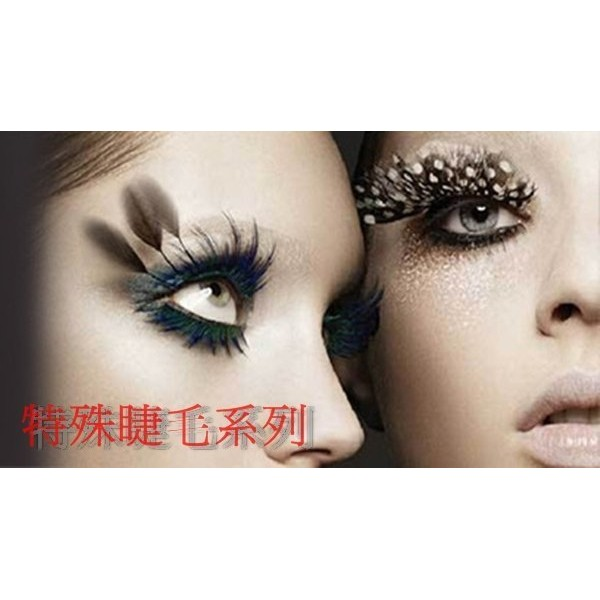特殊睫毛 用大舞台特殊藝術圓點彩色羽毛假睫毛新祕婚紗彩妝師整體 師彩粧