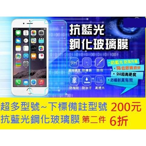 Pocky 蘋果APPLE IPHONE 5 5S I5 I5S SE 抗藍光鋼化玻璃膜保