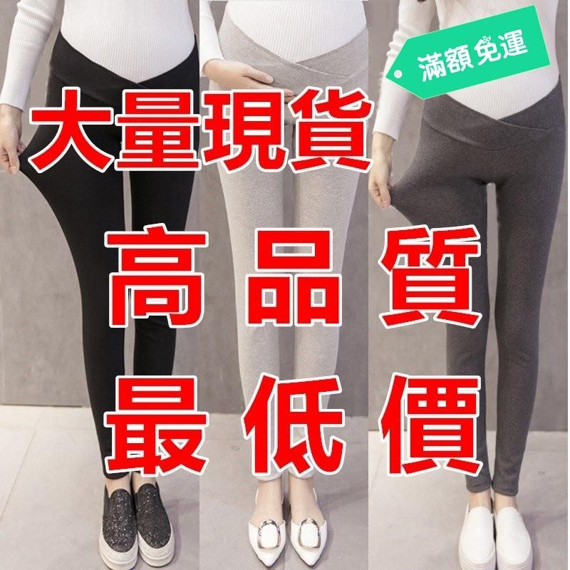 最 ❤ M 、L 、XL 超好穿超彈力褲裝內搭褲孕婦褲彈力褲孕婦內搭打底褲交叉V 托腹不勒