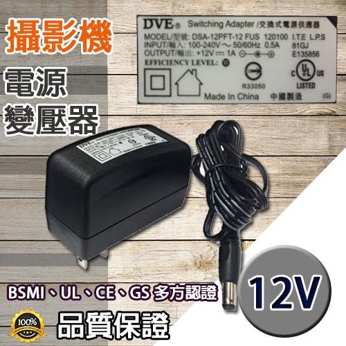 DVE 監控攝影機 12V1A 變壓器輸入100 240V 電源帶燈監控 電源監視器攝影機