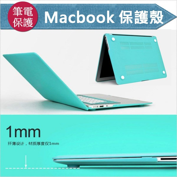 蘋果Macbook Air Pro Retina 11 12 13 15 吋高端系列磨砂蒂