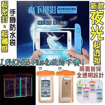 夜光防水袋發光防水套掛繩 臂套手機潛水袋iphone6s plus i6 5S A7 A8