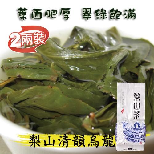Tea Man 茶人比賽級手採~梨山清韻烏龍茶葉~1000 元斤~口感飽滿、滋味豐厚、果膠