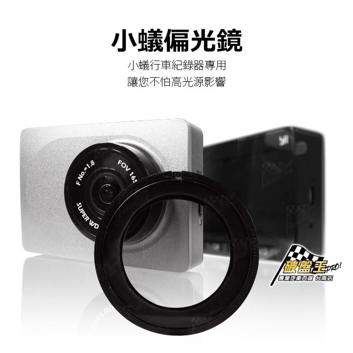 台南破盤王~小米小蟻~行車紀錄器 ~濾鏡偏光鏡~降低反光逆光影響攝影錄影清晰還原模糊高光源
