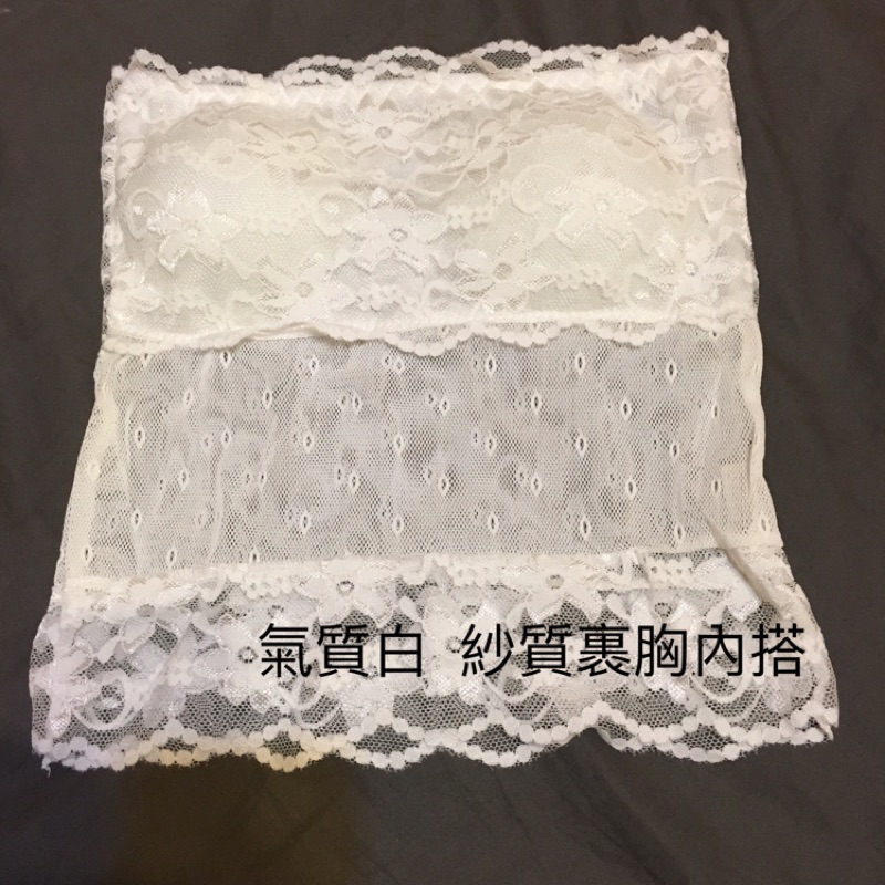 百搭紗質白裹胸內搭罩杯可拆或再自行加墊防走光