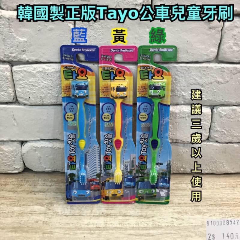 韓國Tayo 公車牙刷 款 超優 喔耶要快留言 125 元✨✨✨