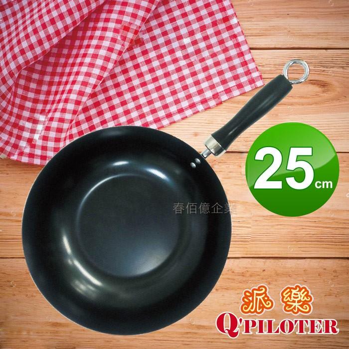 派樂廚房無毒不沾鍋25cm 1 入輕巧好握炒菜鍋SGS 測試通過有機矽樹脂塗層不沾黏好煎炒