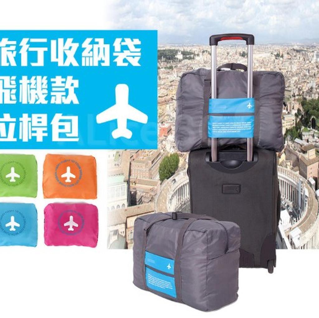 ~安納小舖~小飛機32L 行李桿折疊外掛袋折疊式旅行收納包行李桿旅行袋衣物袋行李袋旅行收納