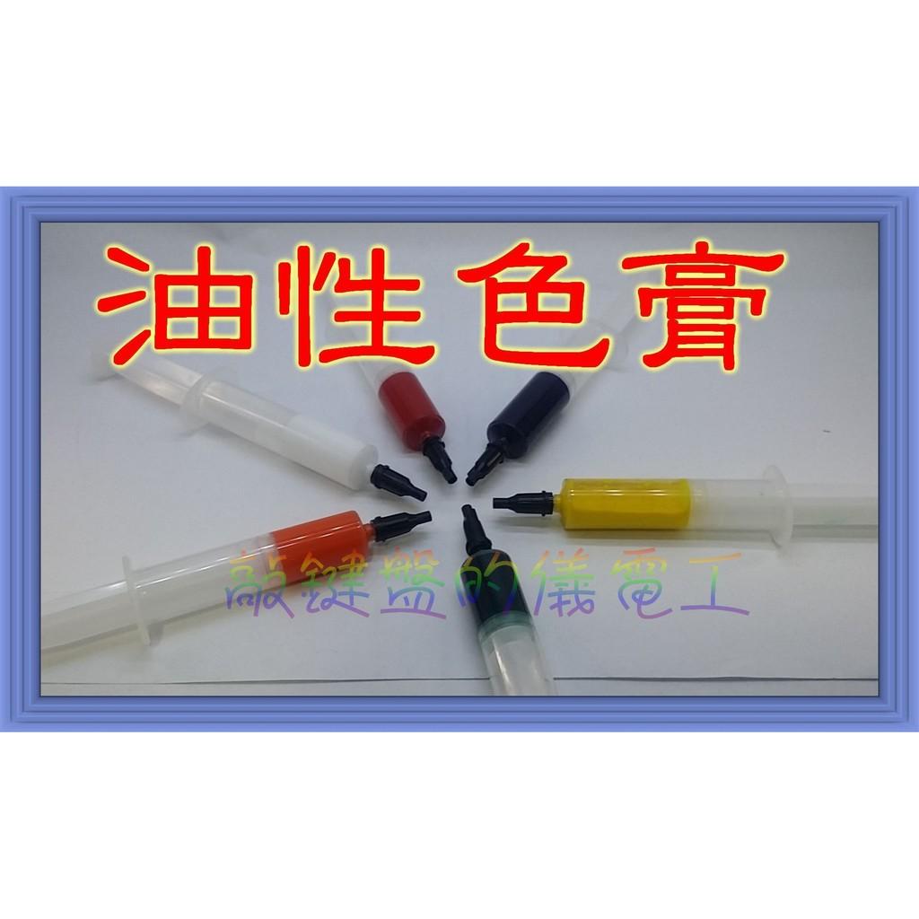 六色色膏組色水油性色膏色母PU 色漿PLOY 顏料FRP 翻模矽膠UV 膠環氧AB 膠樹脂