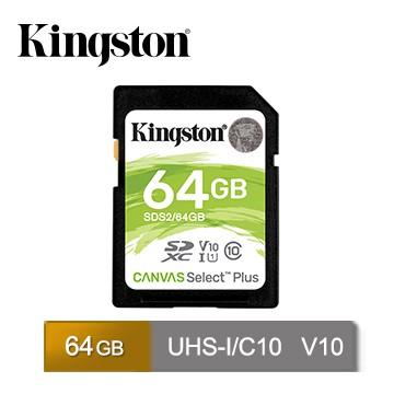 金士頓 Kingston Canvas Select Plus SDXC 64G 記憶卡
