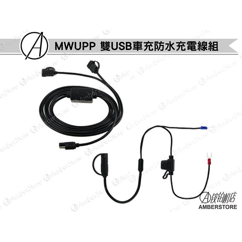 ~銨鉑机店~五匹MWUPP 雙USB 車充防水充電線組機車小U 手機充電邊騎邊充非RAM