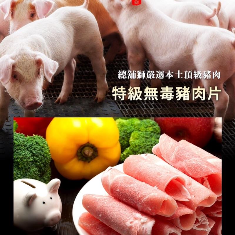火鍋肉片本土無毒豬肉片12 盒