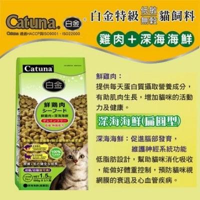 ~1kg 分裝包150 ~Catuna 白金特級無榖貓飼料試吃包
