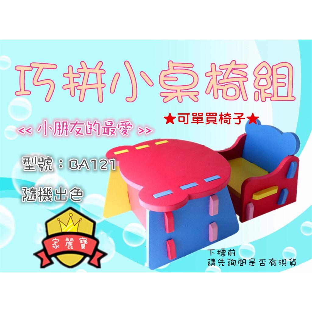 ~家麗寶~巧拼小桌椅組BA121 彩色巧拼EVA 兒童拼裝桌椅DIY 寶寶幼兒小孩桌椅組