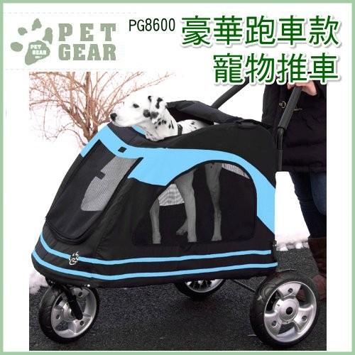 ~WANG ~~02130058 ~美國PET GEAR ~豪華跑車款寵物推車~安全耐震平