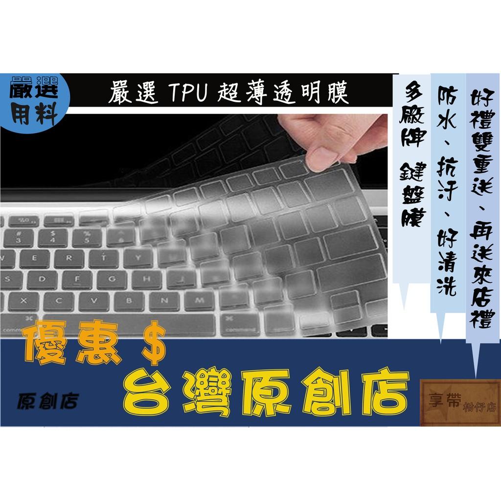 NTPU 新款薄透 MSI CX61 GE60 GE70 CX61 GT60 GP70 鍵盤保護膜 鍵盤套 微星 鍵盤膜