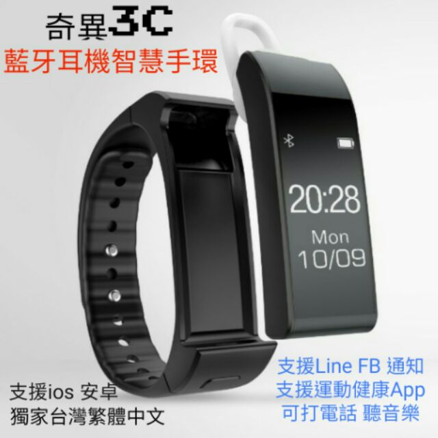 4 9 星店家 智慧手環智慧手錶藍牙耳機smartband swr30 華為talkban