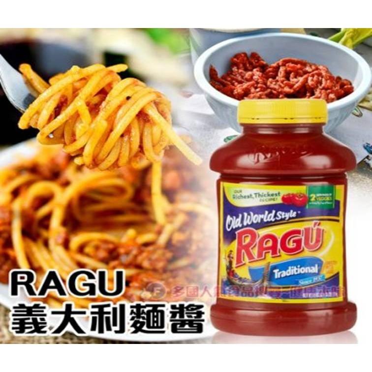 RAGU 番茄義大利麵醬紅醬~樂活 館~