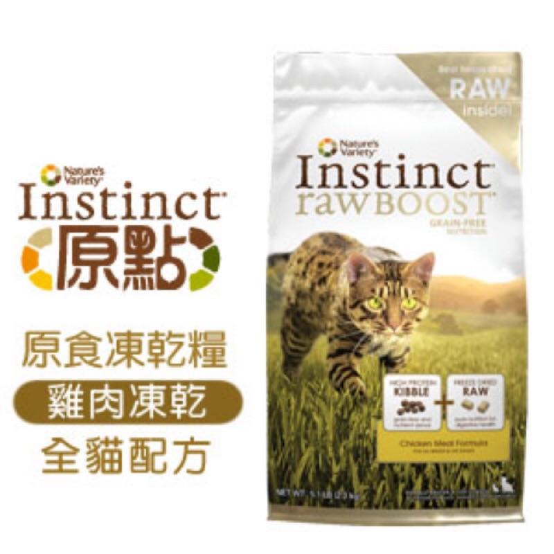 原點Instinct 原食凍乾糧雞肉凍乾全貓配方5 1 磅11 3 磅