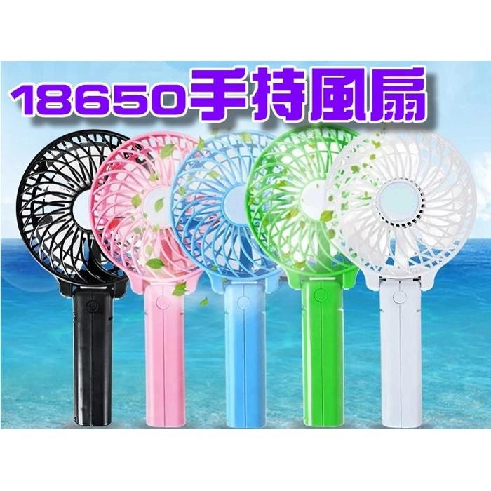 ~我最 ~全配USB 手持風扇18650 風扇電風扇迷你風扇隨身攜帶USB 風扇小電扇夏扇