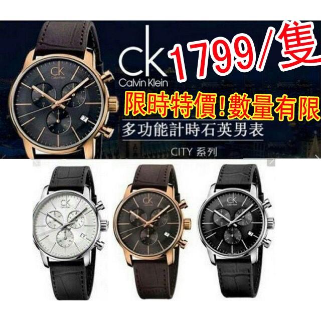CK 手錶男錶CITY 系列三眼計時夜光日曆石英Calvin Klein 男士腕錶K2G2