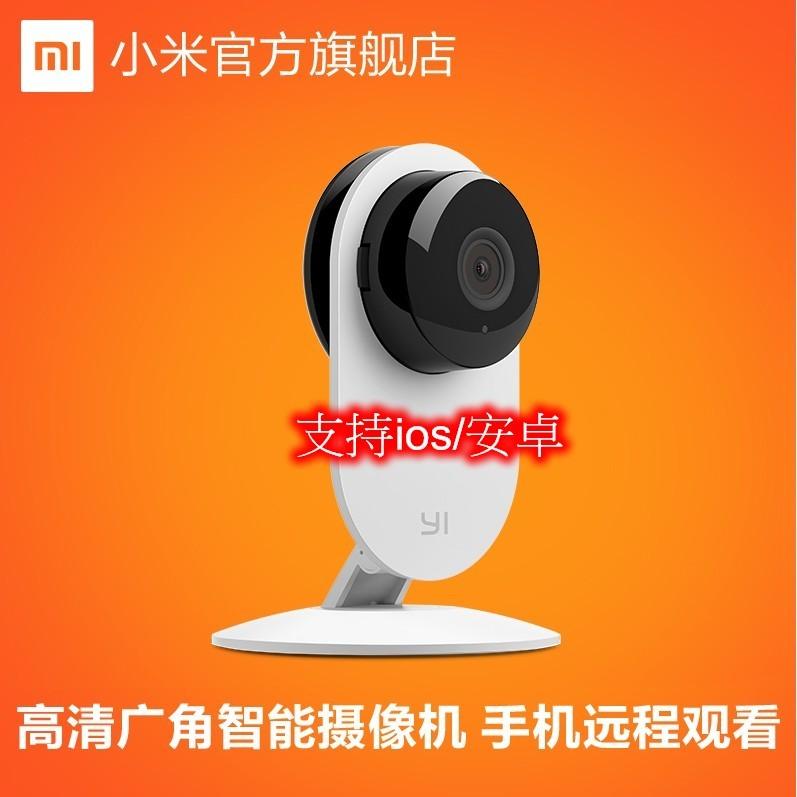 ~ 品~~小米官方正品~小米小蟻攝影機夜視版官網正品 監視器攝像機監控WIFI 錄影機支援