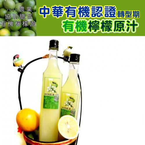 ~小農市集~1939 農業協助總區有機檸檬園檸檬原汁500ml 1 罐