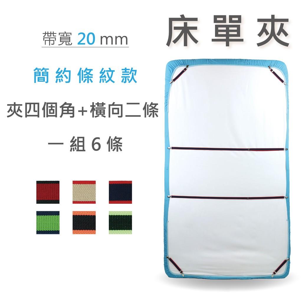 床單夾~嬰兒床120 60cm ~~四角二橫~~簡約條紋款~ 寢具、嬰兒床、床包夾、床罩夾