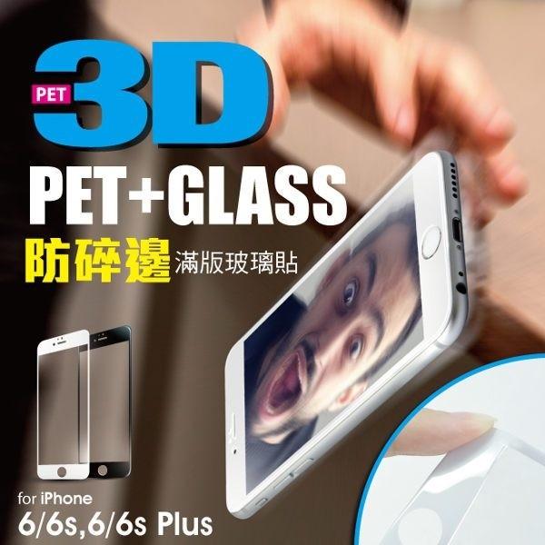 ~iPhone6 6s Plus 防碎軟邊3D 滿版玻璃貼~包覆更完整,邊緣不碎裂