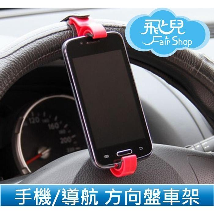 ~飛兒~方向盤車架!超 車用支架蘋果三星HTC 等眾多手機 也可裝導航360 度