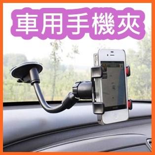 吸盤式車用360 度彎曲手機架車載手機支架導航支架 手機支架懶人手機支架汽車支架360 度