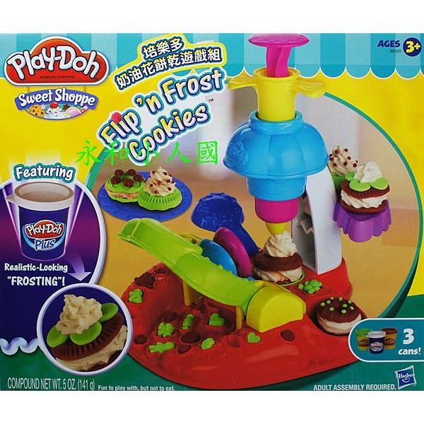 Play Doh 培樂多黏土_ 奶油花餅乾遊戲組_03202 499 元安全無毒永和小人國