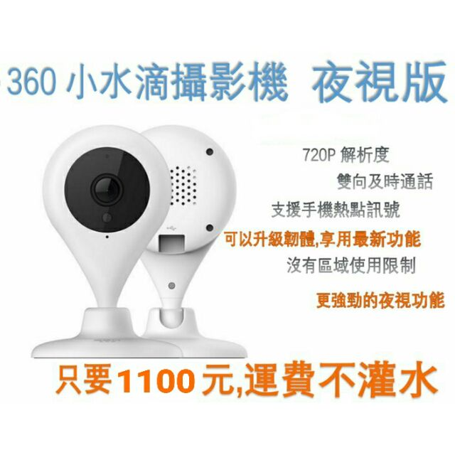 媲美小蟻攝影機,360 小水滴攝影機,只要1100 元媲美小米攝影機