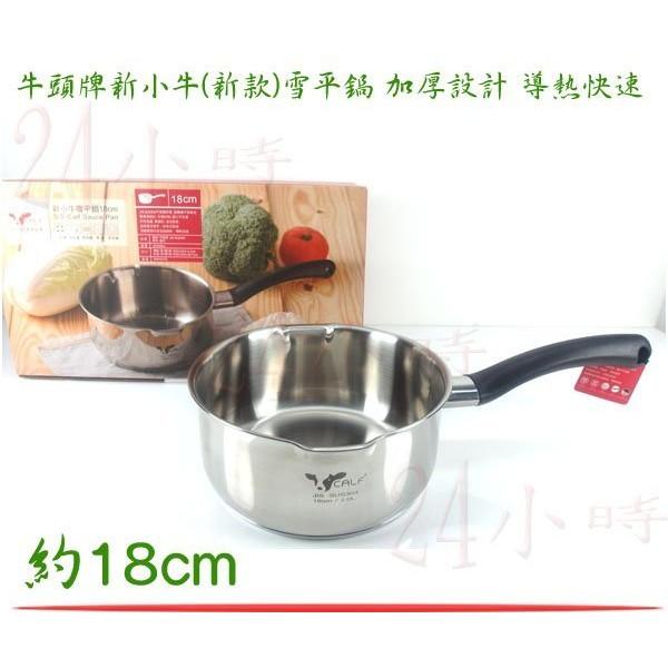 ~24 小時~ 貨牛頭新小牛雪平鍋18cm 身加厚把加長304 不鏽鋼單柄湯鍋雙導角湯鍋泡