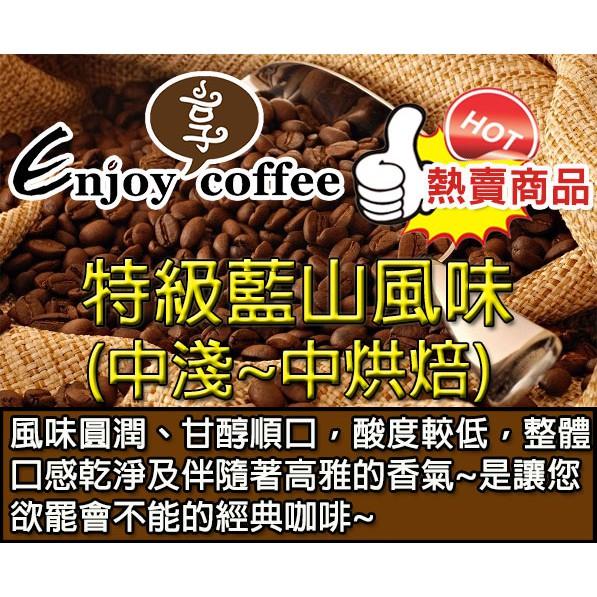 特級藍山風味咖啡豆100 阿拉比卡 咖啡機手沖賽風聰明濾杯法國濾壓愛樂壓冰滴冷泡~享咖啡~