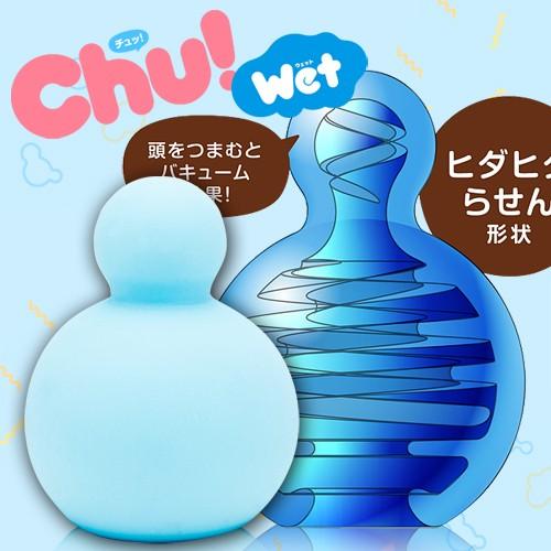 小櫻情趣~ EXE 第 Chu Wet 2 螺旋狀構造自慰器特飛機杯自慰杯充氣娃娃潤滑液