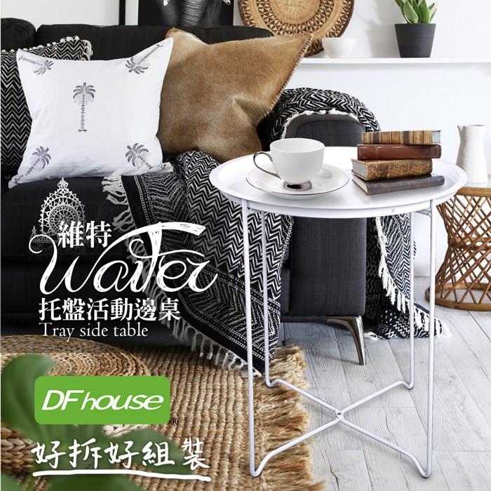 ~DFhouse ~維特托盤活動邊桌2 色餐桌椅咖啡桌茶几側桌圓桌置物架托盤臥室客廳書房戶
