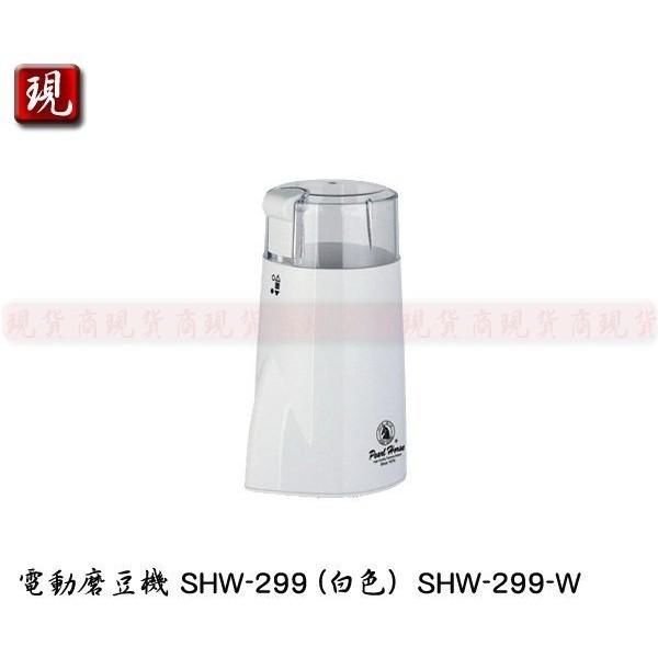 【 商】含稅寶馬牌電動磨豆機SHW 299 白色SHW 299 W 咖啡豆研磨機