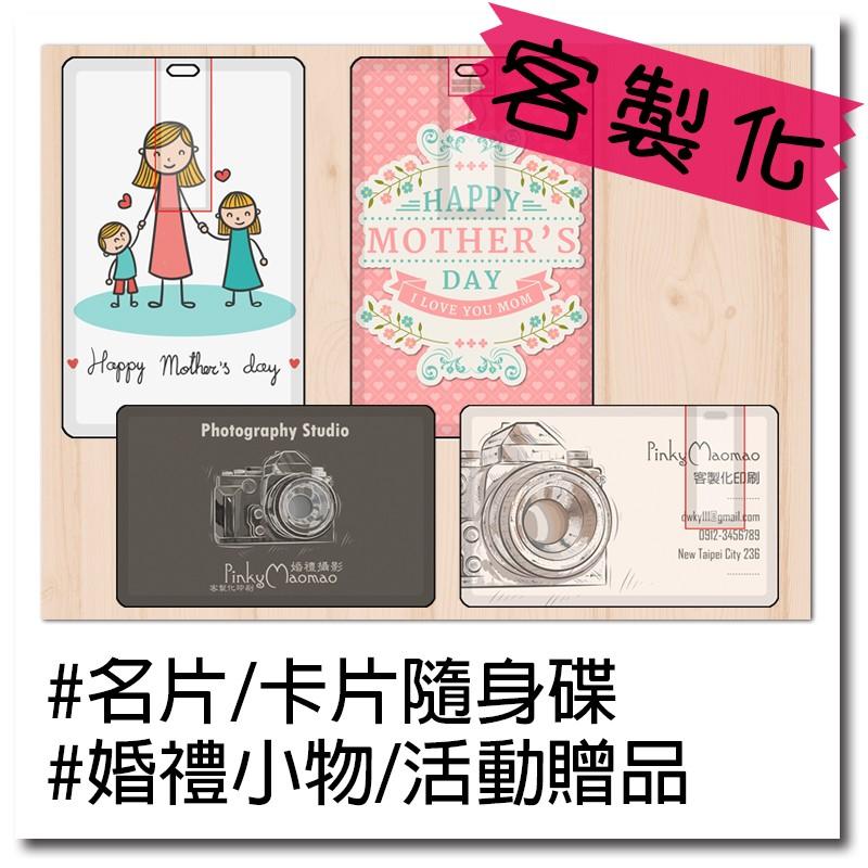名片隨身碟客製化卡片式隨身碟商務名片婚禮小物生日情人節 卡片