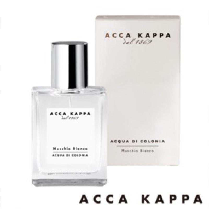 Acca Kappa 白麝香中性淡香水分裝試管小香