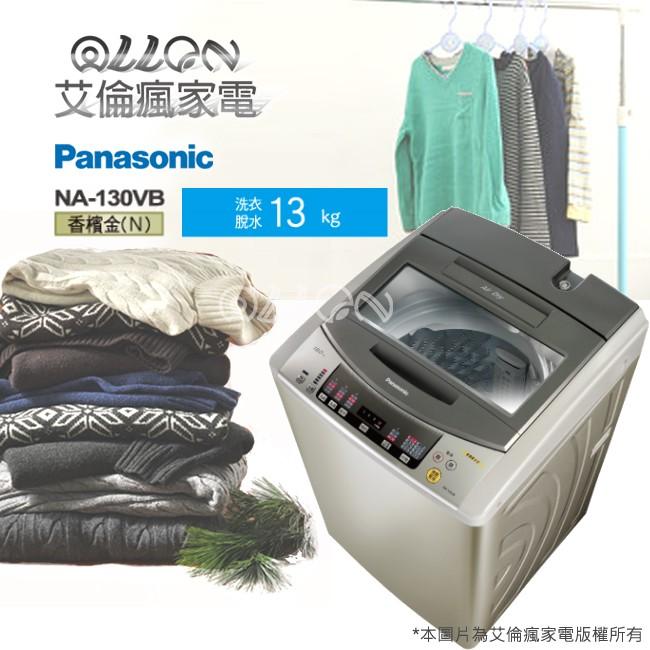 Panasonic 13kg 定頻洗衣機NA 130VB N NA 130VB 130VB