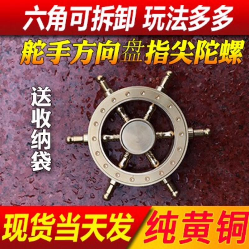 船長方向盤指尖陀螺純銅旋轉舵手方向盤陀螺指間減壓陀螺三頭六臂