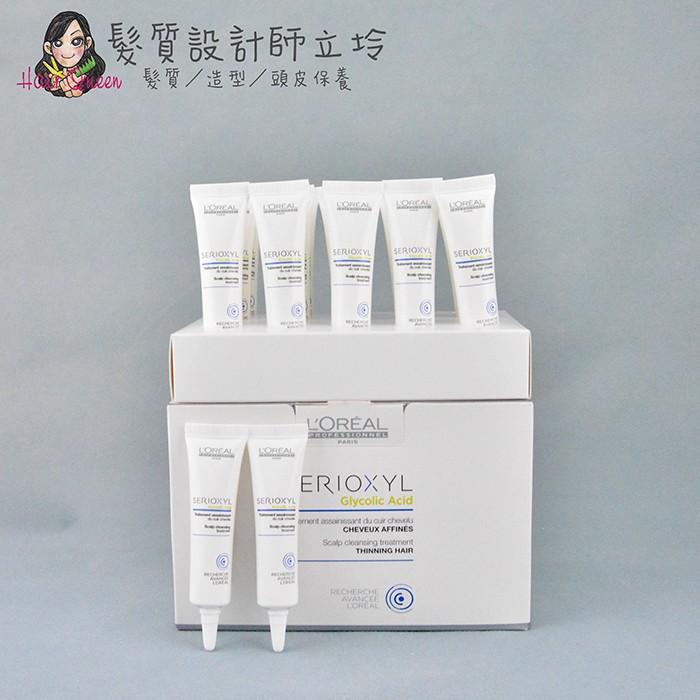 35 折立坽~洗前用於頭皮~ 萊雅 貨LOREAL 絲芮雅系列去角質煥膚凝乳15ml HS