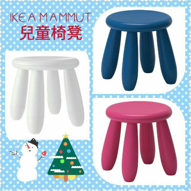 IKEA 兒童椅凳MAMMUT 戶外椅餐桌椅遊戲椅